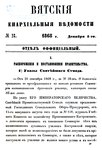 Вятские епархиальные ведомости. 1868. №23 (офиц.).pdf