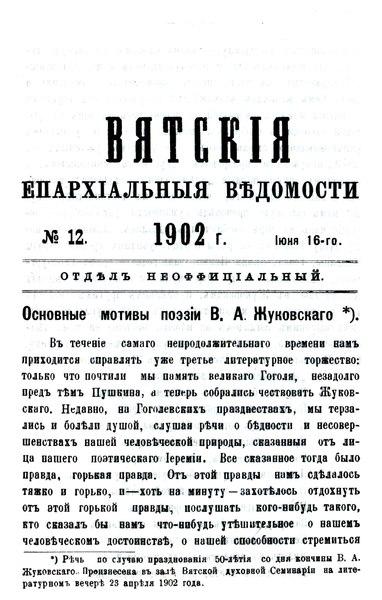 File:Вятские епархиальные ведомости. 1902. №12 (неофиц.).pdf