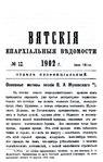 Вятские епархиальные ведомости. 1902. №12 (неофиц.).pdf