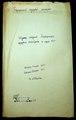 ГАКО 1248-1-627. 1855 год. Журнал заседаний Таращанского городового магистрата за апрель 1855 года.pdf