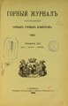 Горный журнал, 1882, №07-08 (июль-август).pdf