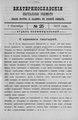 Екатеринославские епархиальные ведомости Отдел неофициальный N 25 (1 сентября 1912 г).pdf