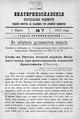 Екатеринославские епархиальные ведомости Отдел неофициальный N 7 (1 марта 1912 г).pdf