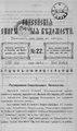 Енисейские епархиальные ведомости. 1897. №22.pdf