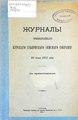 Журналы чрезвычайного Курского губернского земского собрания 20 июня 1911 г.pdf