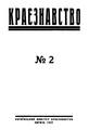 Журнал «Краєзнавство», 1927. – Ч. 2.pdf