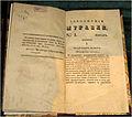 Заволжский Муравей, 1833, 1.jpg