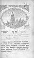 Киевские епархиальные ведомости. 1904. №43. Часть офиц.pdf