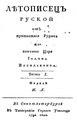 Летописец руской от пришествия Рурика до кончины Царя Иоанна Васильевича Часть 1 1792.pdf