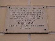 Мемориальная доска государственному деятелю Семёну Середе.JPG