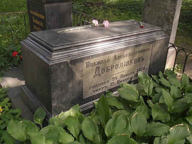 Могила Добролюбова на Литераторских мостках на Волковском кладбище.