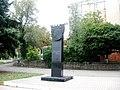Пам'ятний знак В. С. Висоцькому — актору, поету, барду, Маріуполь, Донецька область.jpg