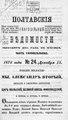 Полтавские епархиальные ведомости 1876 № 24 Отдел официальный. (15 декабря 1876 г.).pdf