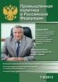 Промышленная политика Российской Федерации 2013 07-09.pdf