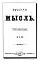 Русская мысль 1889 Книга 05.pdf