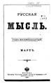 Русская мысль 1897 Книга 03-04.pdf