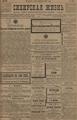 Сибирская жизнь. 1898. №032.pdf