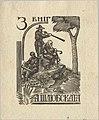 Экслібрыс Аляксандра Шлюбскага (1926) мастака Я. Мініна..jpg