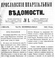 Ярославские епархиальные ведомости. 1865 (неофиц. часть).pdf