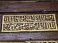 الزخرفة بمنبر مسجد برقوق12.jpg