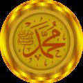 النبي محمد صلى الله عليه وسلم.png