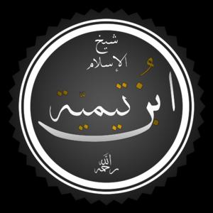 Ibn Taymiyyah cover