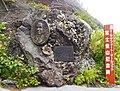 オールコック富士登山記念碑.jpg