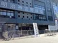 全国高等学校定時制通信制軟式野球大会in神宮.JPG