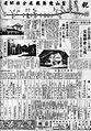 富山電気鉄道線開業報道記事.jpg