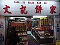 澳門 Macau 氹仔 Taipa 夜市 night shop January 2019 SSG 11 文記餅家.jpg