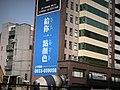 立法委員選舉最後1日 - panoramio - Tianmu peter (24).jpg