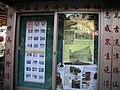 芝山嚴古蹟(士林區) - panoramio - Tianmu peter (26).jpg