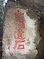 西山石碑 - panoramio - hilloo (1).jpg