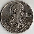 1р-1986-275 років народження. Ломоносов. R.jpg