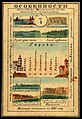 1856. Card from set of geographical cards of the Russian Empire 069.jpg