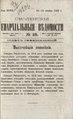 1892. Смоленские епархиальные ведомости. № 20.pdf