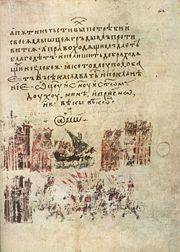 Symbol Used As The Initial A For The Amin Amen Formula In The Bulgarian Of The Manasses Chronicle C