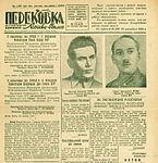 19360927-newspaper-Perekovka-reforging.jpg