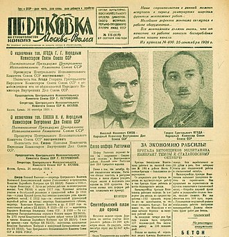 "Nikolai Yezhov - The Gulag newspaper, Perekovka (""Reforging""), front page announcing the replacement of Genrikh Yagoda by Nikolai Yezhov"