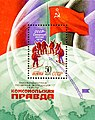1979. Высокоширотная полярная экспедиция газеты Комсомольская правда.jpg