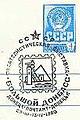 1980. Спецгашение. Большой Донбасс.jpg