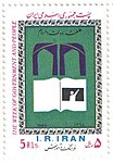 """1985 """"The Week of Government and People"""" stamp of Iran (4).jpg"""