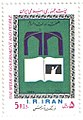 "1985 ""The Week of Government and People"" stamp of Iran (4).jpg"