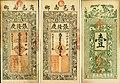 1 & 5 Chuàn wén - Zhang Long Qing (1928 - Republic 17) Shanghai Yang Ming Auctions 01.jpg
