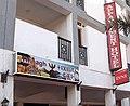 2008 - Marocko - berbertext utanför kafé i Agadir 2.JPG
