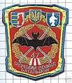 47-й розвідувальний батальйон.jpg