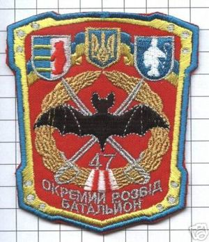 128th Mountain Brigade (Ukraine) - Image: 47 й розвідувальний батальйон