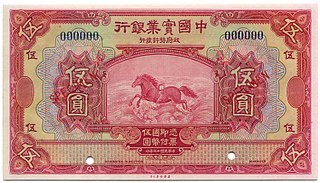 National Industrial Bank of China