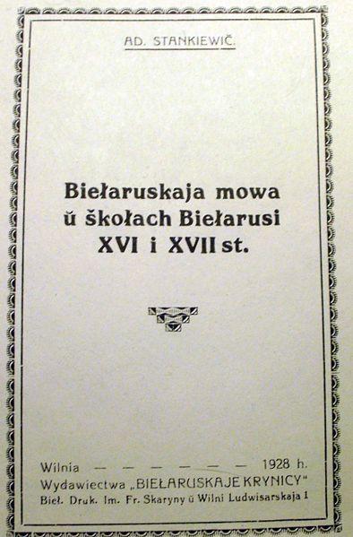 https://upload.wikimedia.org/wikipedia/commons/thumb/f/fb/AD_ST_belmov1617.JPG/394px-AD_ST_belmov1617.JPG