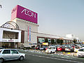 AEON Hineno Shopping Center.JPG